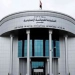Iraq's supreme federal court