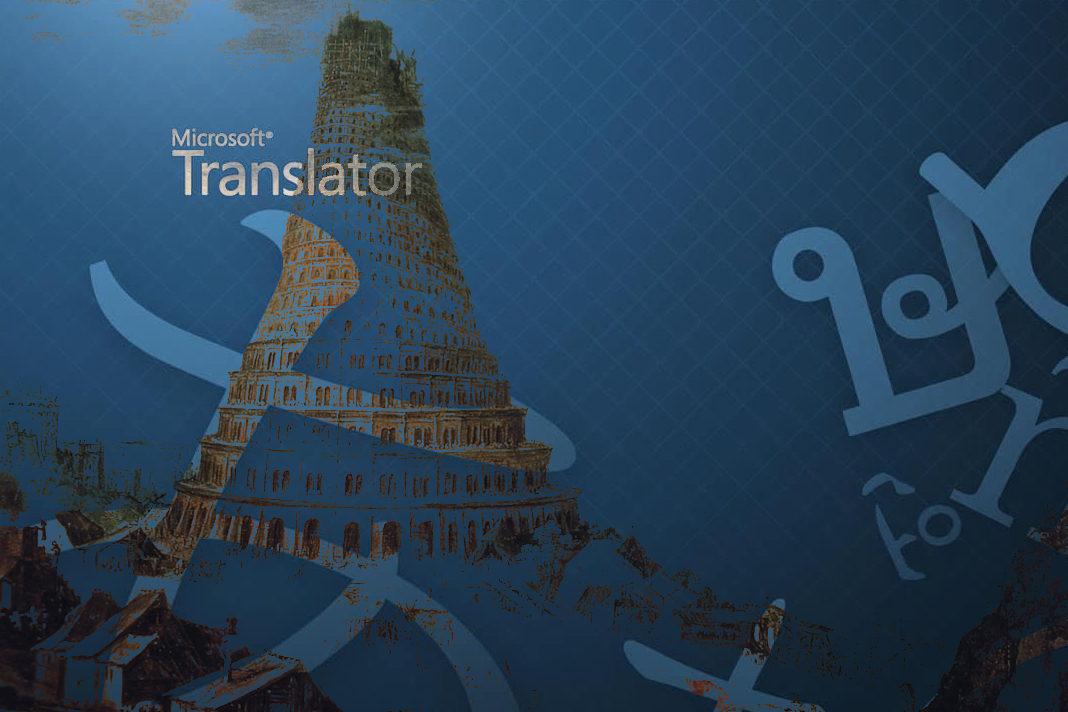 Microsoft Translator and Tower of Babel